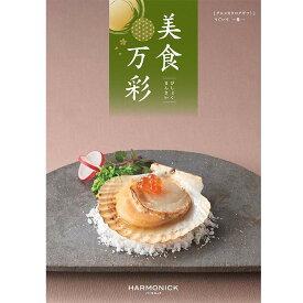 【カタログギフト】美食万彩 鶯<うぐいす>