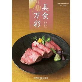 【グルメカタログギフト】美食万彩 薄紅<うすべに>【送料無料】