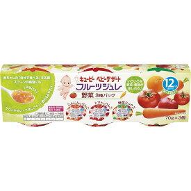 【キユーピー】 フルーツジュレ 野菜3種パック (にんじん・トマト・野菜ミックス)