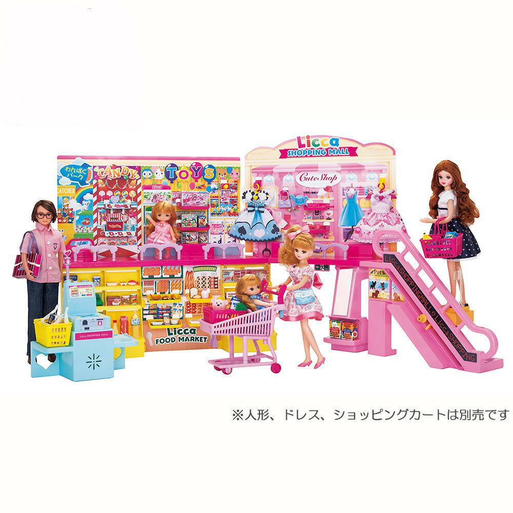 【オンライン限定価格】リカちゃん セルフレジでピッ! おおきなショッピングモール