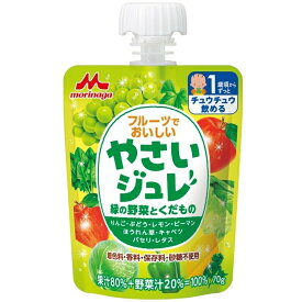 フルーツでおいしいやさいジュレ 緑の野菜とくだもの 1歳ごろから