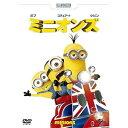 【DVD】ミニオンズ