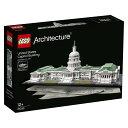 【オンライン限定価格】レゴ アーキテクチャー 21030 アメリカ合衆国議会議事堂【送料無料】