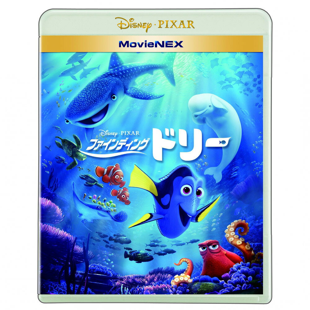 【オンライン限定価格】【ブルーレイ+DVD】ファインディング・ドリー MovieNEX(初回限定オンパック)