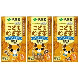 健康ミネラルむぎ茶 こどもむぎ茶 125ml×3本パック 【1ヶ月〜】