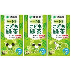 おーいお茶 こども緑茶 125ml×3パック 【6ヶ月〜】