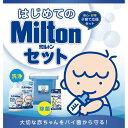 はじめてのMilton(ミルトン)セット【送料無料】