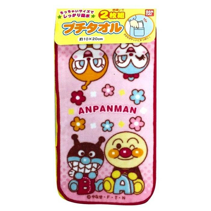 アンパンマンプチタオル 2枚組(ピンク)