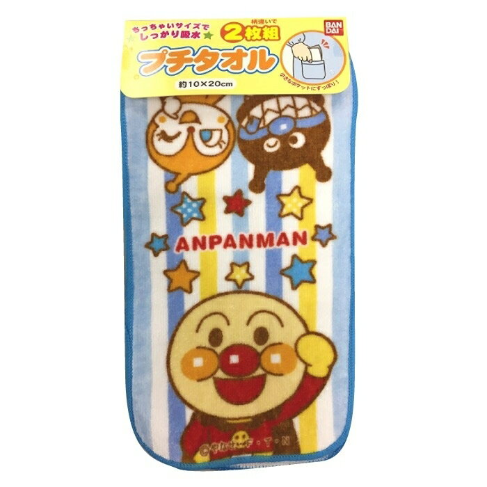 アンパンマンプチタオル 2枚組(ブルー)