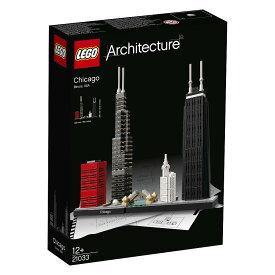 レゴ アーキテクチャー 21033 シカゴ【送料無料】