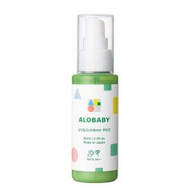 アロベビー 1本で紫外線&外敵対策ができる オーガニックアウトドアミスト UV&アウトドアミスト 80ml