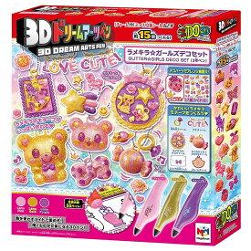 【クリアランス】3Dドリームアーツペン ラメキラガールズデコセット