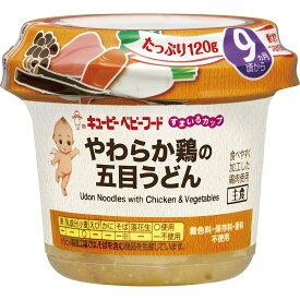 【キユーピー】 キユーピー すまいるカップ やわらか鶏の五目うどん 【9ヶ月〜】