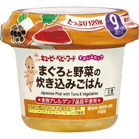 【キユーピー】 キユーピー すまいるカップ まぐろと野菜の炊き込みごはん 【9ヶ月〜】