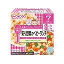 栄養マルシェ 彩り野菜のベビーランチ 【7ヶ月〜】