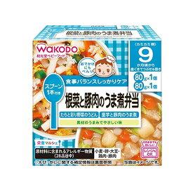 栄養マルシェ 根菜と豚肉のうま煮弁当 【9ヶ月〜】