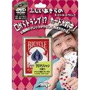【クリアランス】ふじいあきらのスーパーカードマジック(DVD付き)