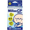 ミルトン Milton CP 36錠