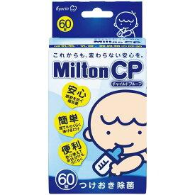 ミルトン Milton CP 60錠