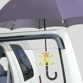車用 傘ホルダー【クリアランス】