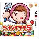 【3DSソフト】 クッキングママ5