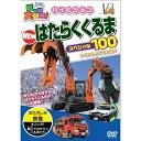 【DVD】 乗り物大好き!ハイビジョン NEWはたらくくるまスペシャル100