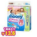 【テープおむつ】ムーニーエアフィット 新生児用(お誕生〜5kg)114枚