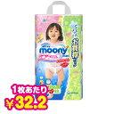 【パンツおむつ】ムーニーマンエアフィット ビッグサイズ 女の子用(12〜17kg)48枚