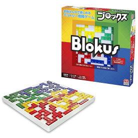 【オンライン限定価格】ブロックス