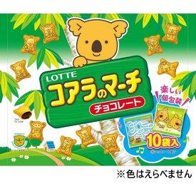 コアラのマーチ シェアパック 12g×10袋【お菓子】