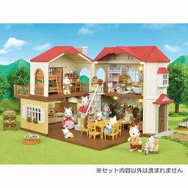 【オンライン限定価格】シルバニアファミリー 赤い屋根の大きなお家