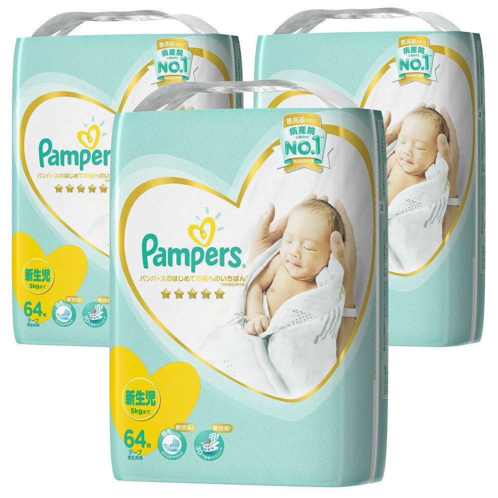 トイザらス限定 パンパース はじめての肌へのいちばん テープ 新生児サイズ 192枚 (64枚×3) 紙おむつ箱入り