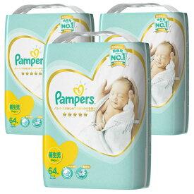 【テープおむつ】トイザらス限定 パンパース はじめての肌へのいちばん テープ 新生児サイズ 192枚 (64枚×3) 紙おむつ箱入り
