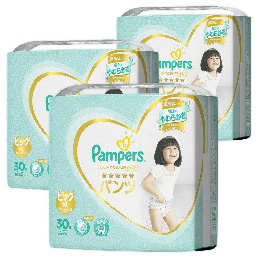 パンパース はじめての肌へのいちばん パンツ Bigサイズ 90枚 (30枚×3) 紙おむつ箱入り