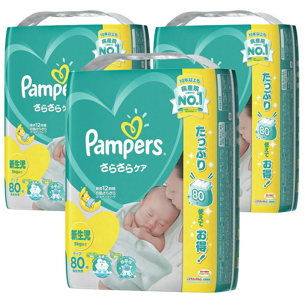【12枚増量】パンパース さらさらケア テープ 新生児サイズ 240枚(80枚×3) 紙おむつ箱入り【テープタイプ】