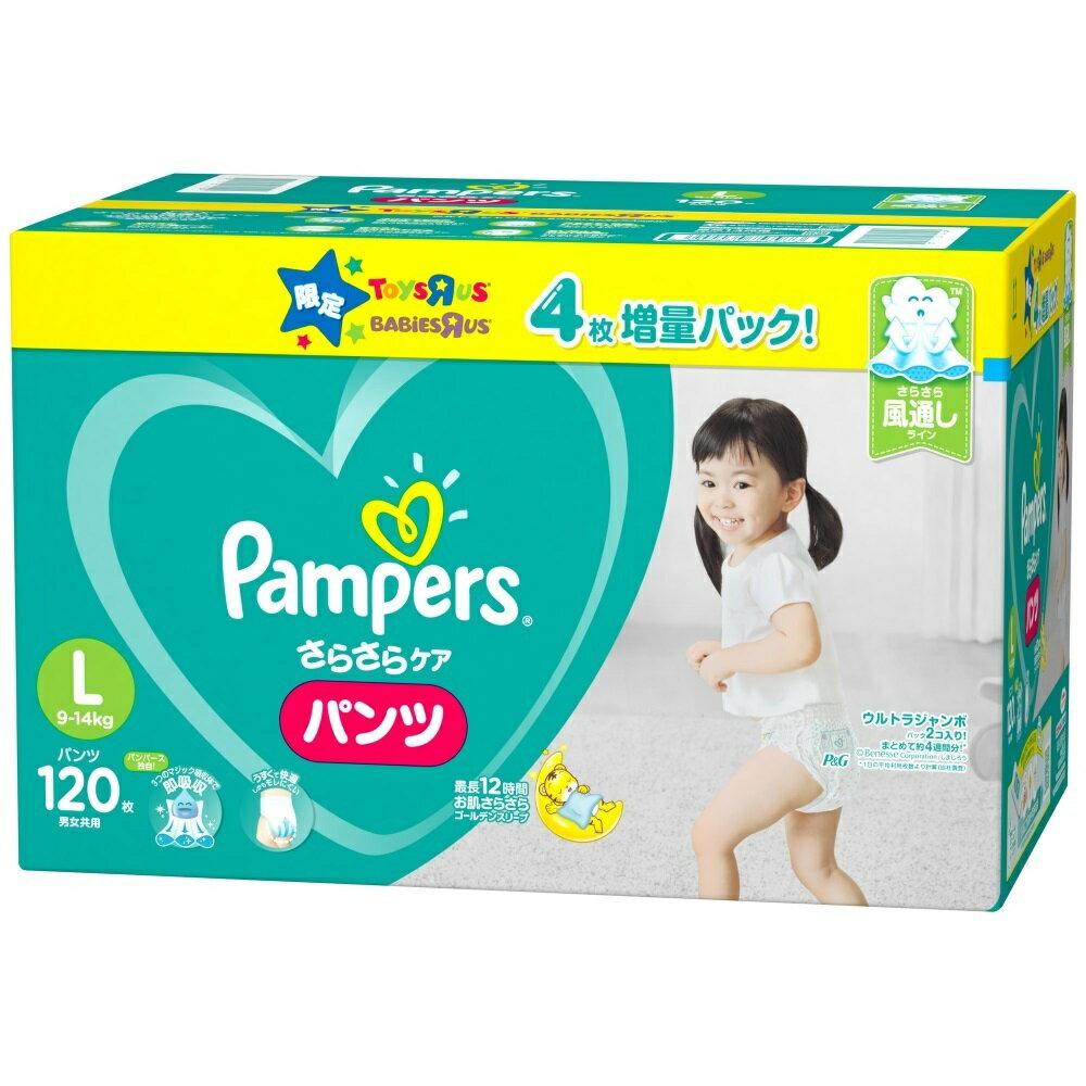 【4枚増量】【パンツタイプ】パンパース さらさらケア パンツ Lサイズ 120枚(58枚+2×2)紙おむつ箱入り