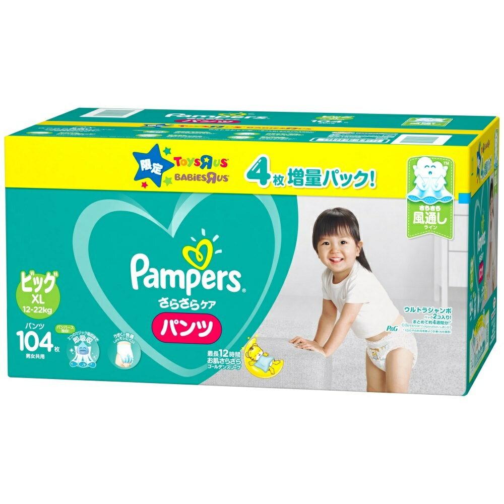 【4枚増量】パンパース さらさらケア パンツ Bigサイズ 104枚(50枚+2×2) 紙おむつ箱入り【パンツタイプ】