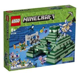 レゴ マインクラフト 21136 海底遺跡【送料無料】