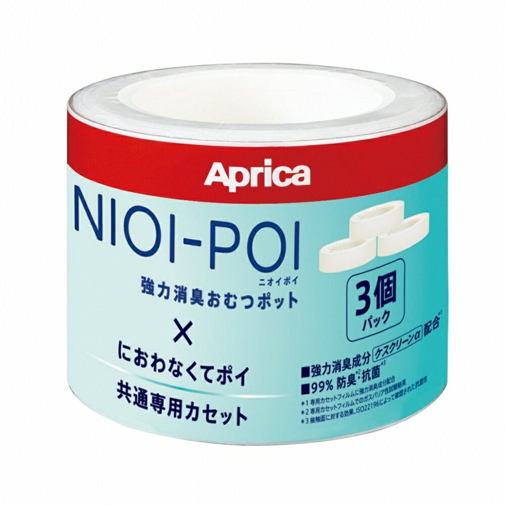 NIOI-POI ×におわなくてポイ共通カセット 3個入り