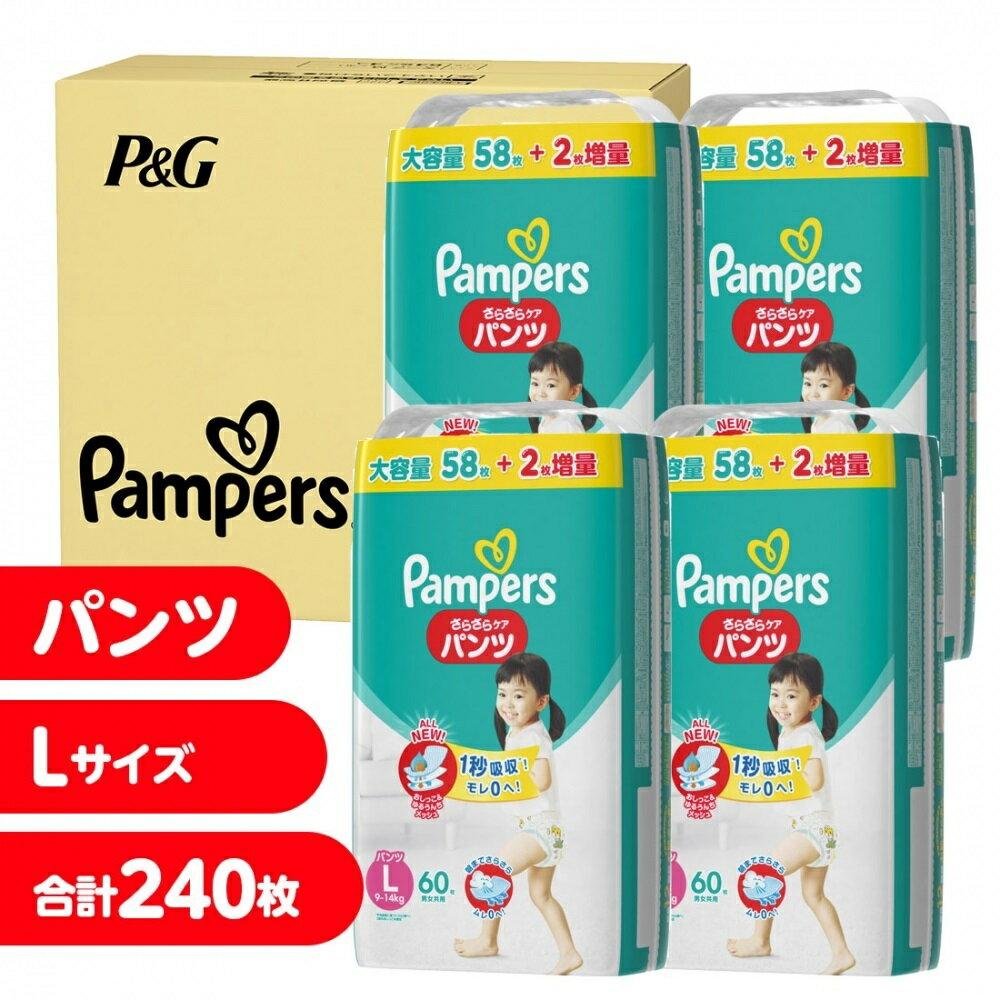 【8枚増量+送料無料】パンパース さらさらケア パンツ Lサイズ 240枚(58枚+2 ×4) 紙おむつ箱入り【パンツタイプ】【送料無料】