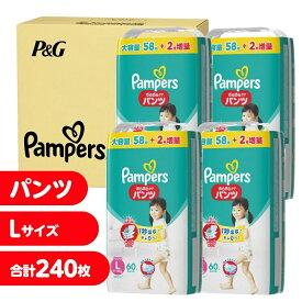 【8枚増量】【パンツタイプ】パンパース さらさらケア パンツ Lサイズ 240枚(58枚+2 ×4) 紙おむつ箱入り 【オンライン限定】