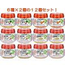 【キユーピー】キユーピーベビーフード 瓶詰 6種×2個セット