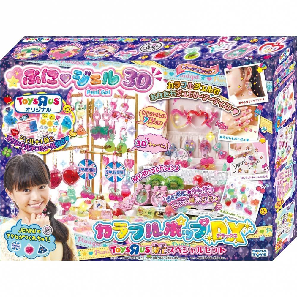 トイザらス限定スペシャルセット キラデコアート ぷにジェル3D カラフルポップDX【送料無料】