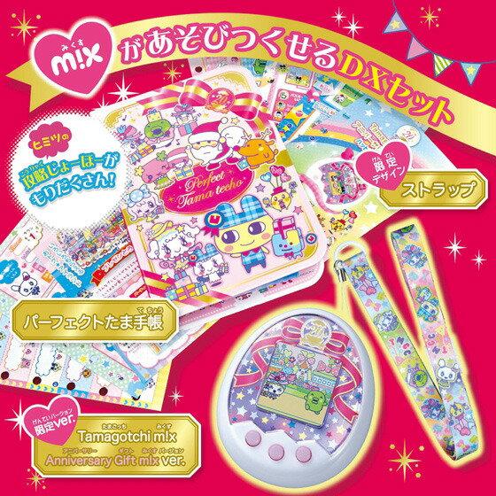 【オンライン限定価格】Tamagotchi m!x アニバーサリーギフトセット【送料無料】