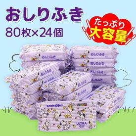 ベビーザらス限定 ウルトラプラスおしりふき 80枚×24P(箱入り) スヌーピー【オンライン限定】