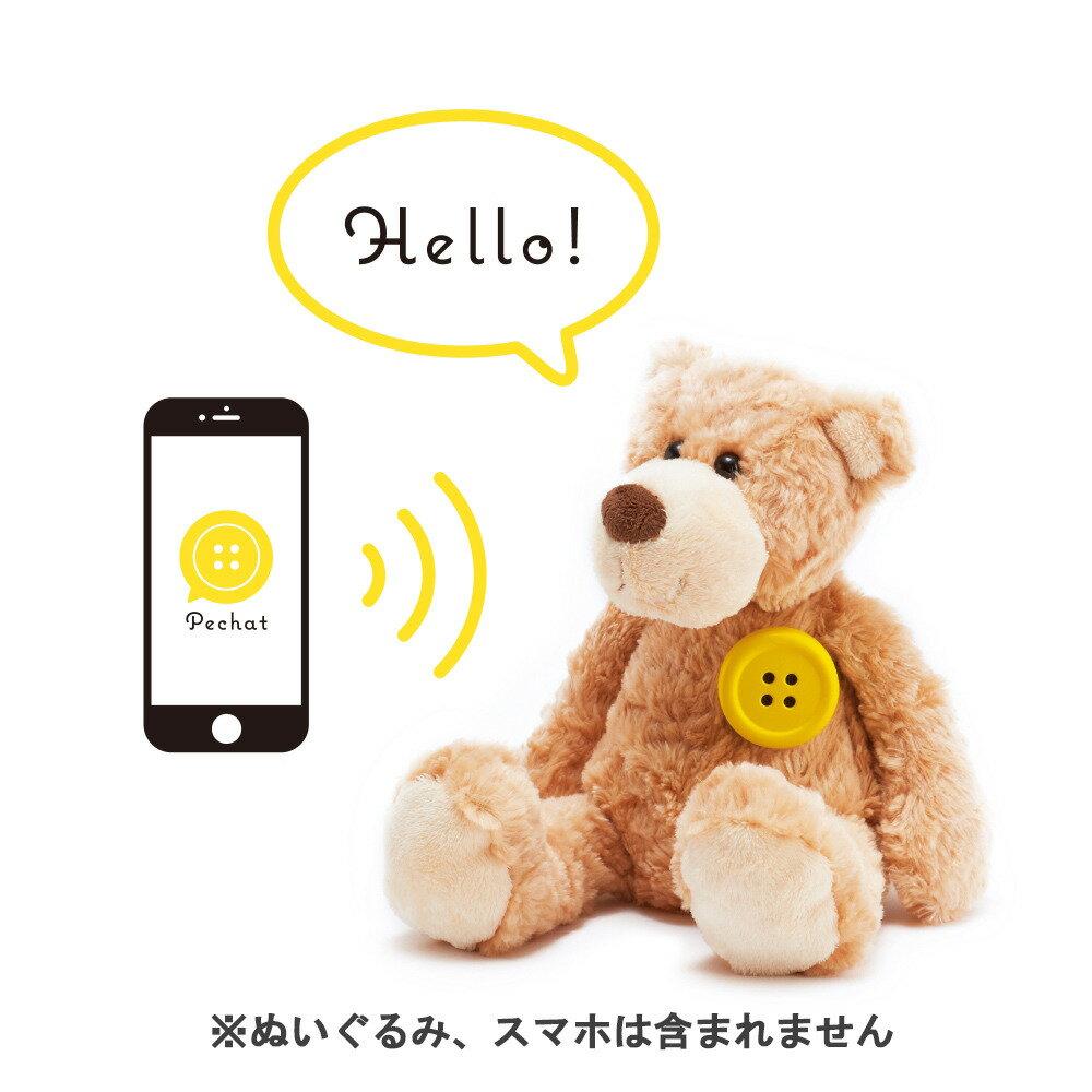 Pechat(ペチャット) ぬいぐるみをおしゃべりにするボタン型スピーカー【送料無料】