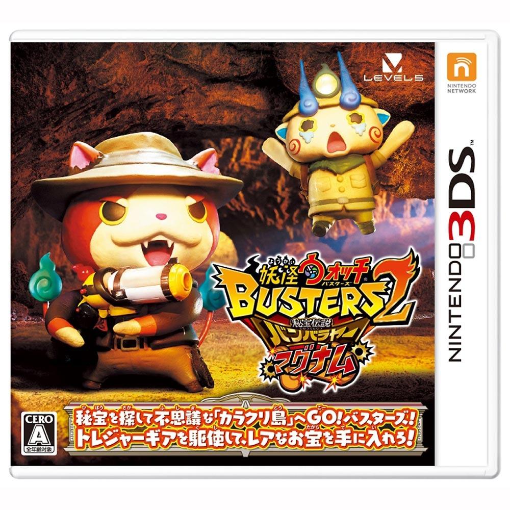 【3DSソフト】妖怪ウォッチバスターズ2 秘宝伝説バンバラヤー マグナム
