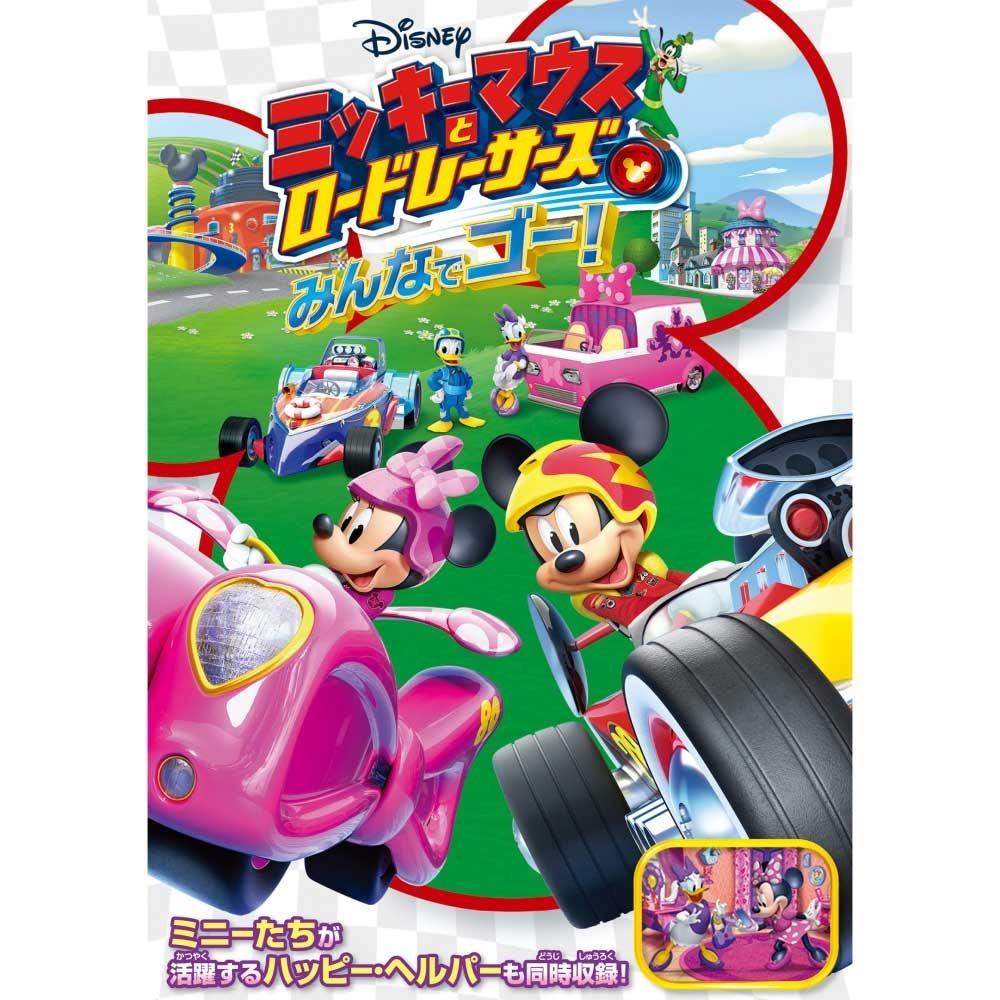 【DVD】ミッキーマウスとロードレーサーズ/みんなでゴー!
