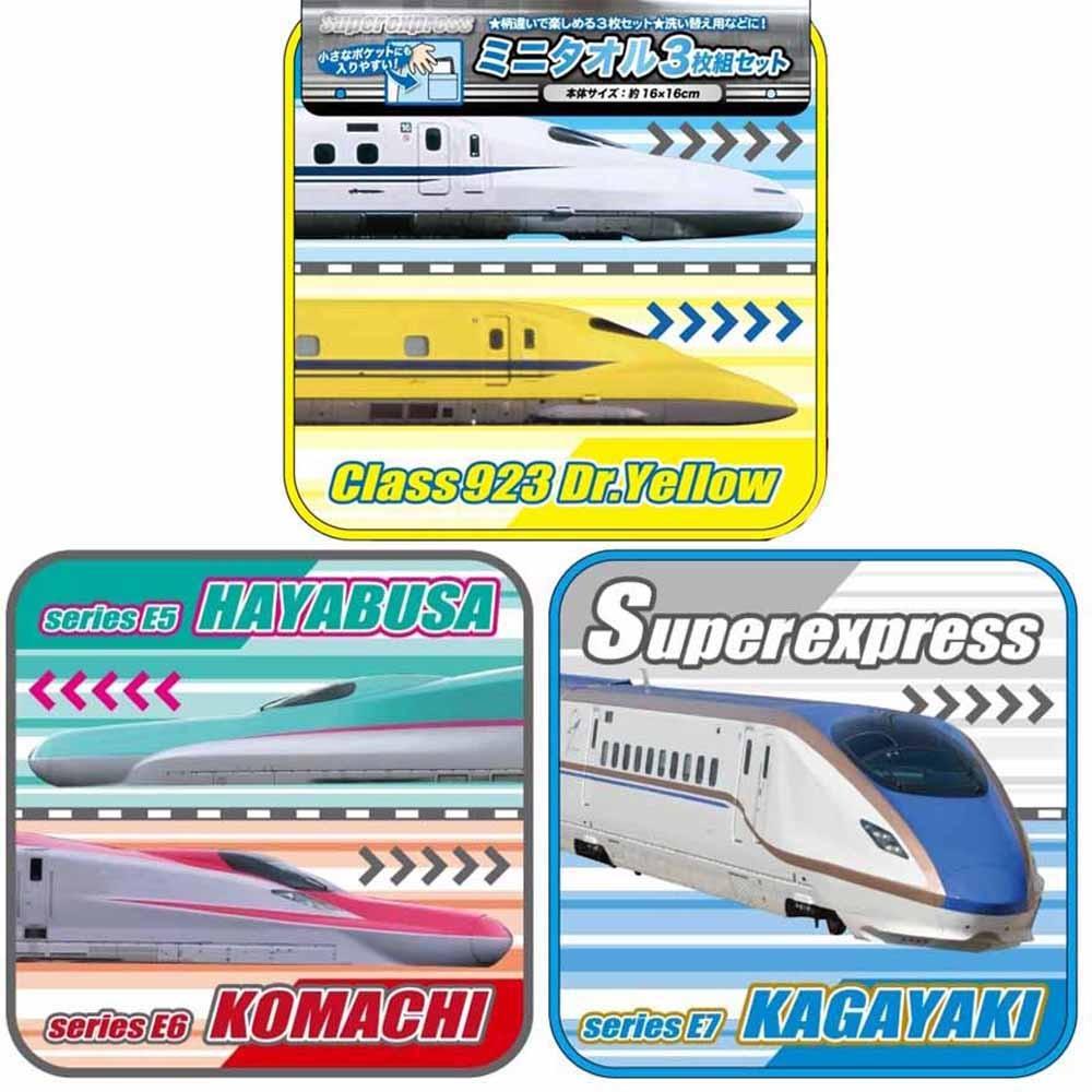 新幹線 ミニタオル3P(2017)