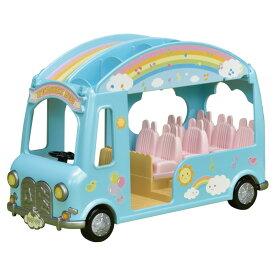 【オンライン限定価格】シルバニアファミリー にじいろようちえんバス